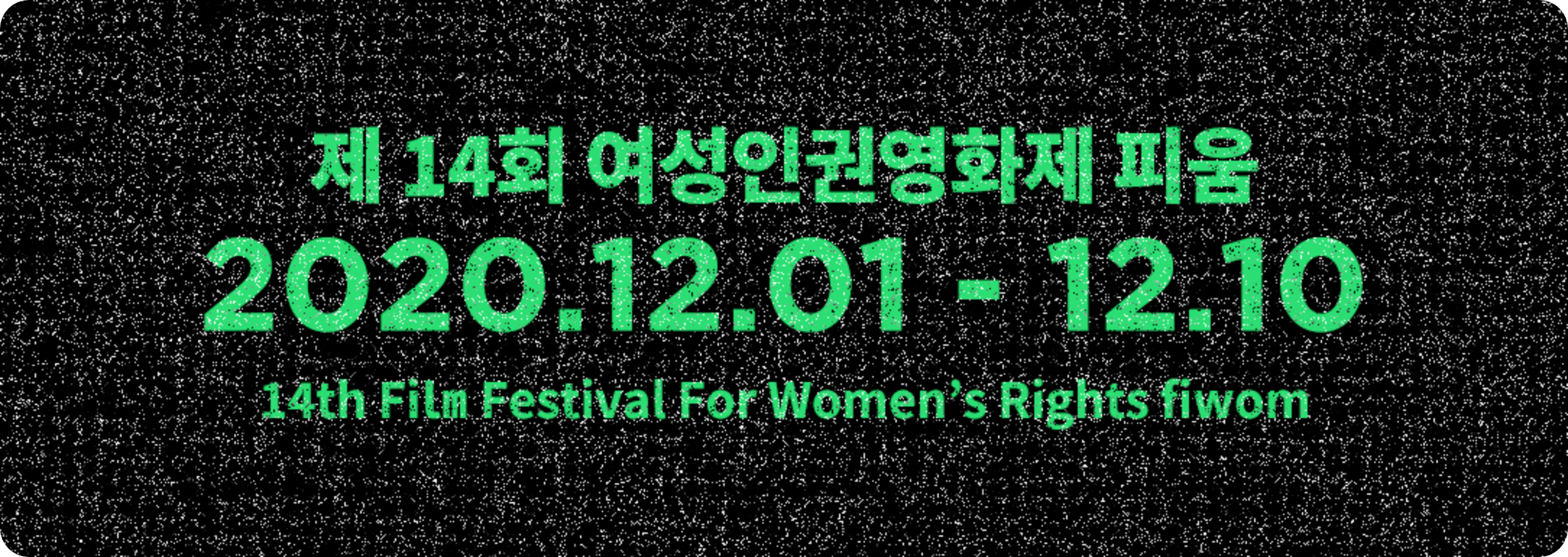 제14회 여성인권영화제 피움 - 2020.12.01 ~ 12.10 / 14th Film Festival For Women's Rights fiwom